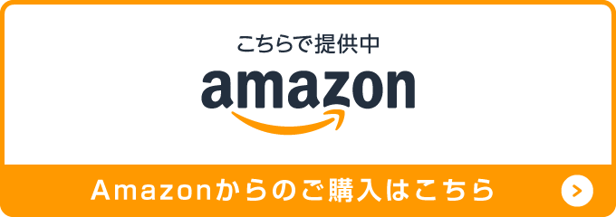 Amazonからのご購入はこちら